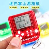 掌上迷你怀旧游戏机 俄罗斯方块游戏 幼儿园生日送男生女生小礼物