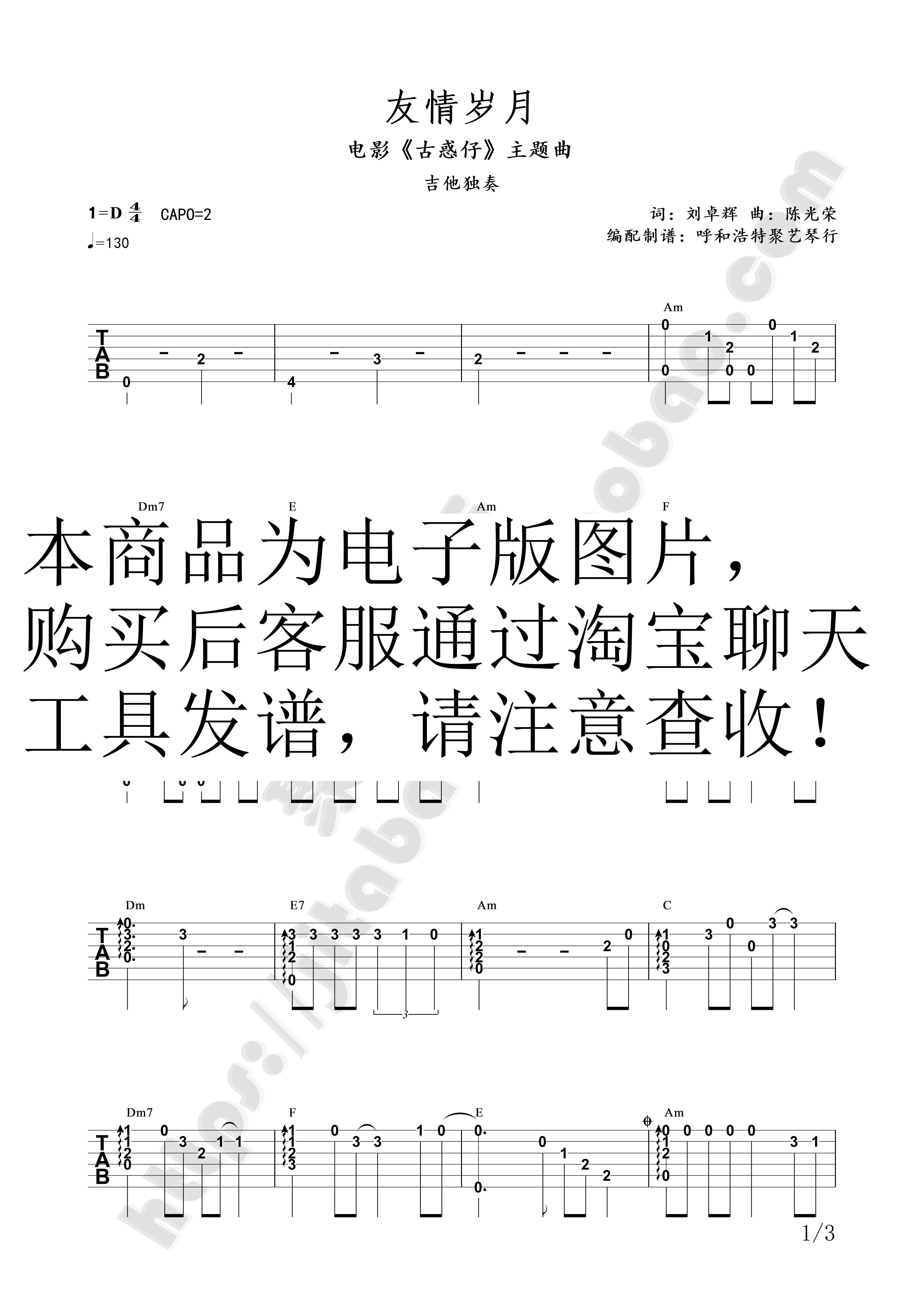 电影古惑仔主题曲《友情岁月》吉他指弹六线谱吉它聚艺琴行jitapu