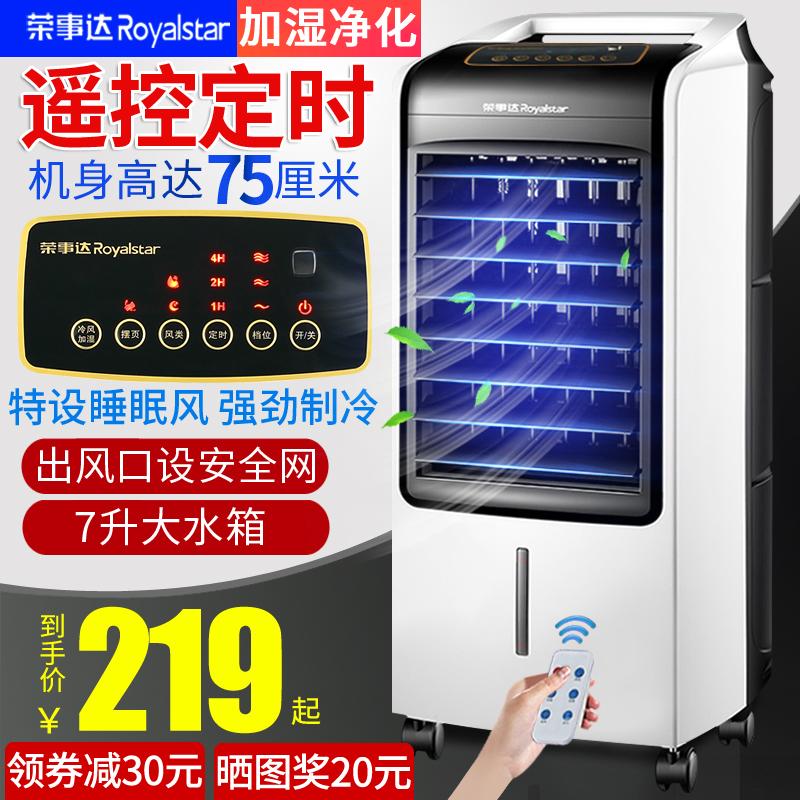 荣事达空调扇制冷器家用冷风机冷暖两用静音节能水冷气扇小型空调