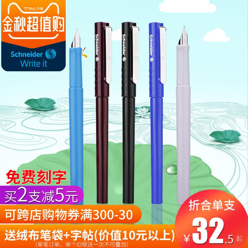11-08新券定制刻字 德国进口schneider施耐德钢笔可替换墨囊中小学生专用正品BK40
