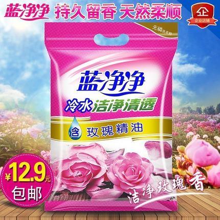 蓝净净洗衣粉家庭装2.7斤大包玫瑰留香宾馆酒店家用整箱包邮