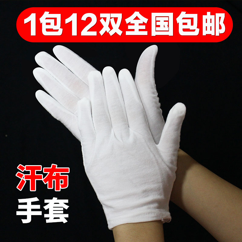 Pure cotton protective white gloves thin summer sun proof and breathable work, play, driving, disposable work, gloves, mail