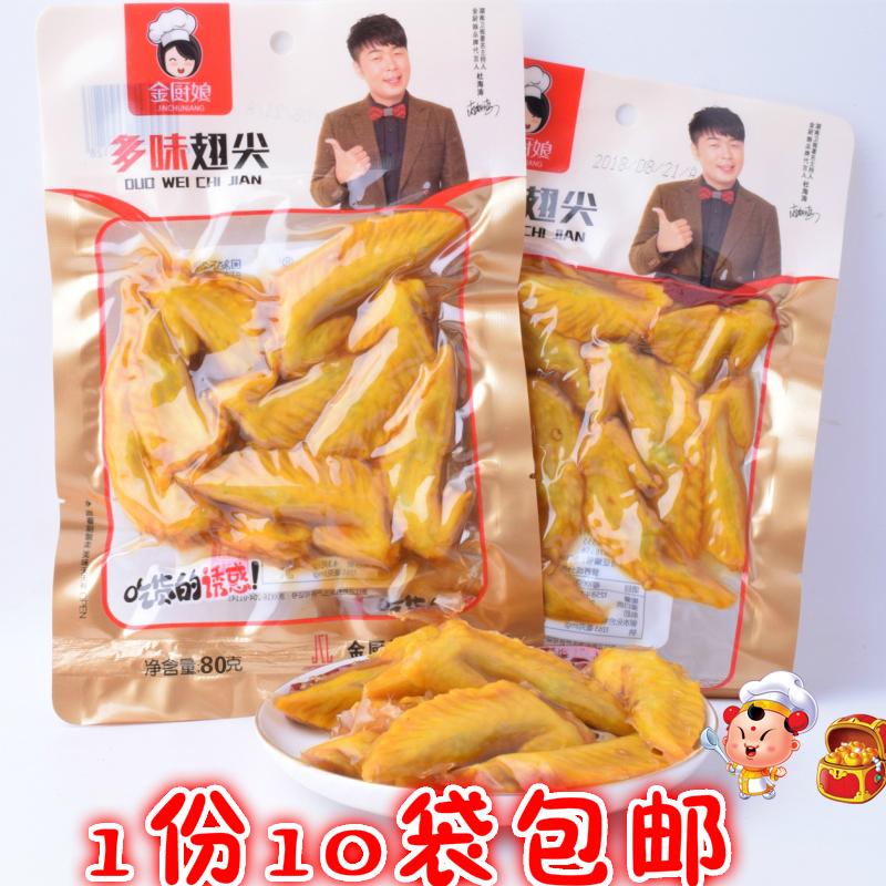 金厨娘多味鸡翅尖80克/香辣味/休闲食品熟食鸡肉零食1份10袋包邮
