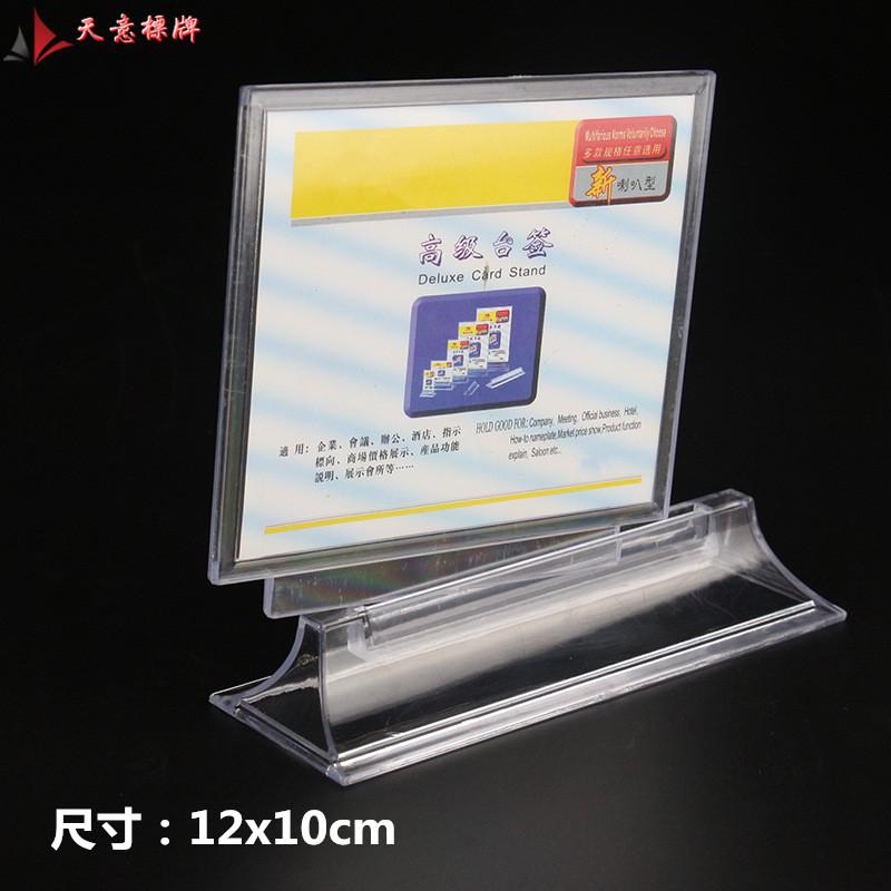 高��_��_卡桌牌展示牌喇叭型座式插�透明菜�闻凭扑�牌12x10