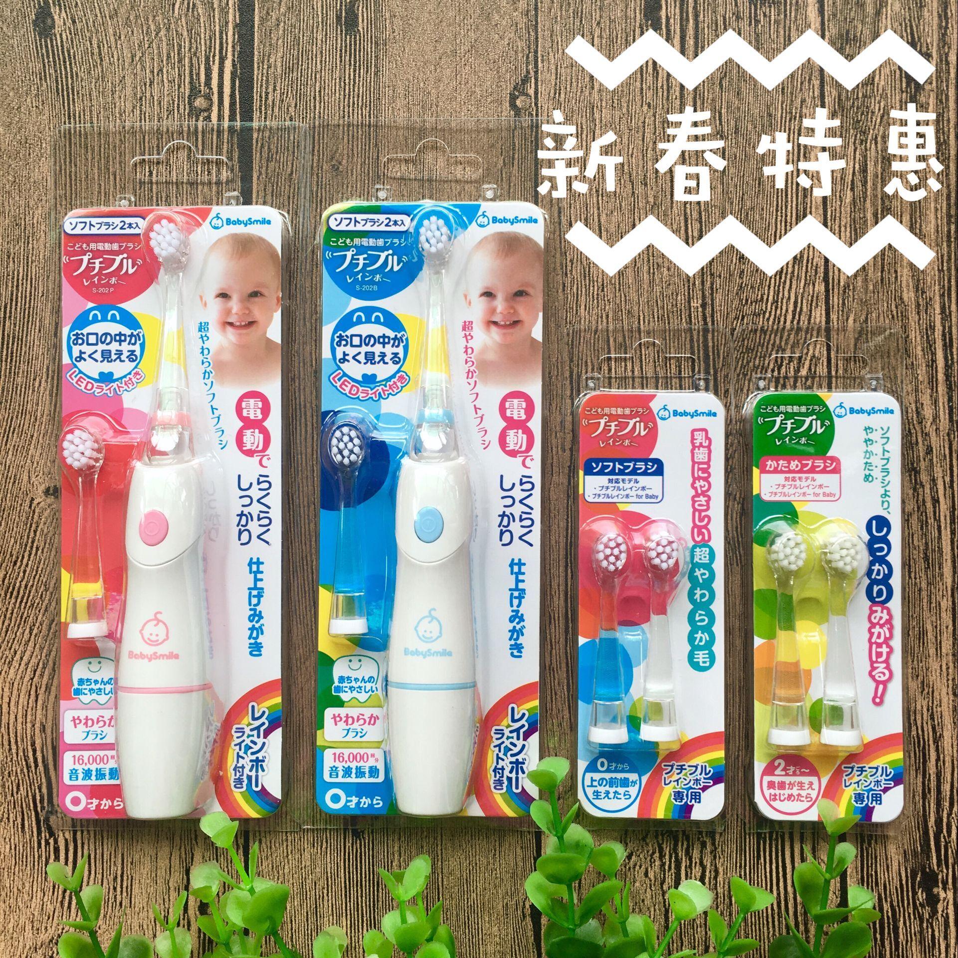 【 сейчас в надичии 】 япония подлинный babysmile ребенок электрический зубная щетка замена кисти baby smile