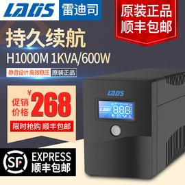 雷迪司UPS不间断电源H1000M稳压1000VA 600W可带双电脑单机30分钟图片