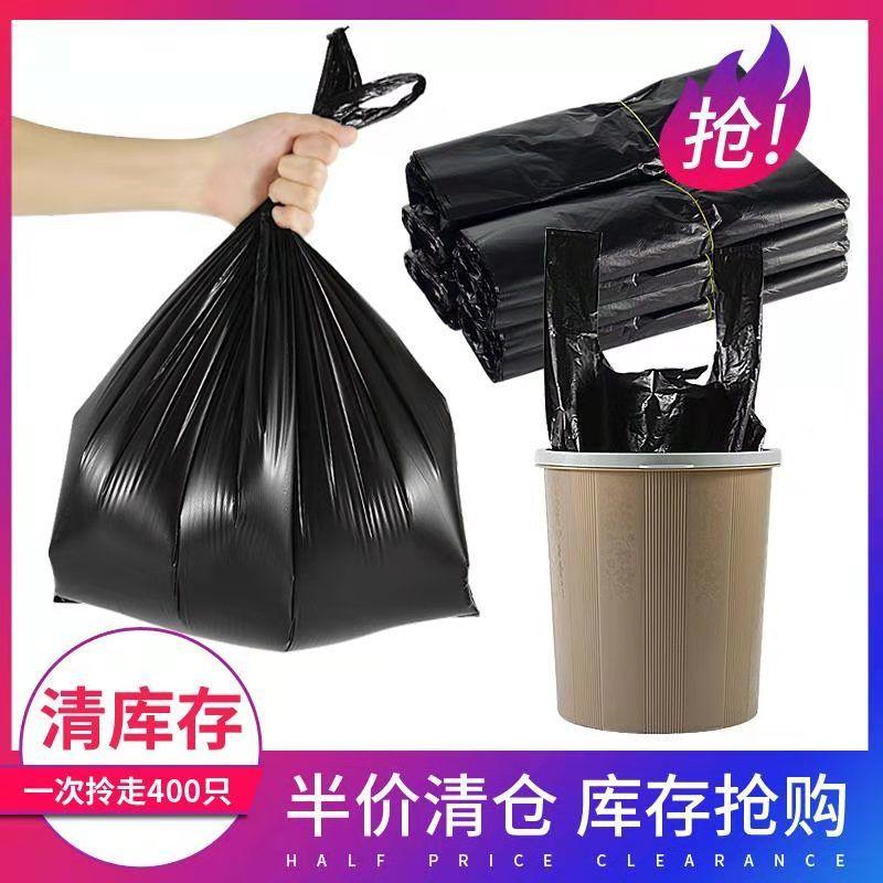 黑色垃圾袋家用中大号手提式收纳袋加厚背心拉圾塑料袋打包袋定做