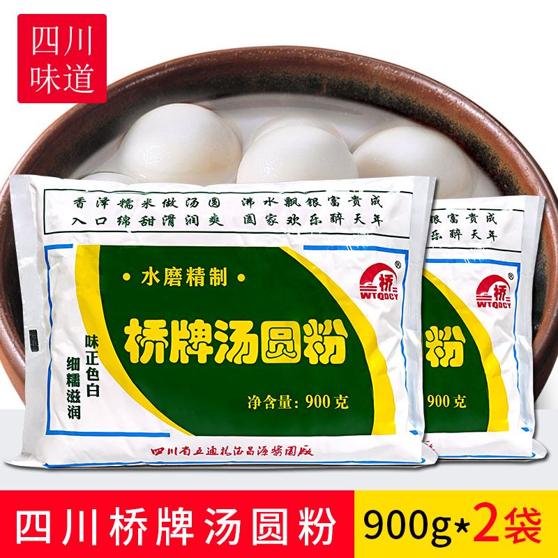 【900g*2袋】桥牌四川德昌源汤圆粉