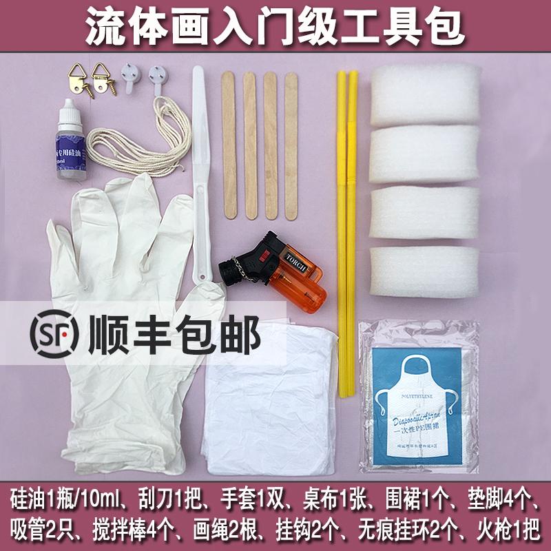 流体画颜料材料包细胞硅油画梳丙烯流体工具材料套装兰滋艺术