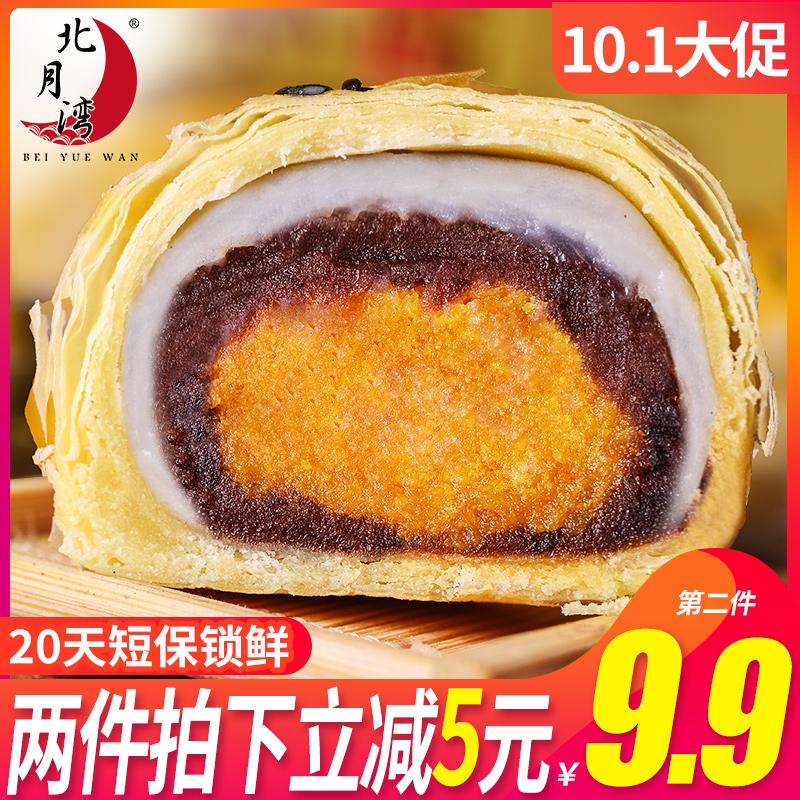 北月湾红豆雪媚娘海鸭330g蛋黄酥热销659件包邮