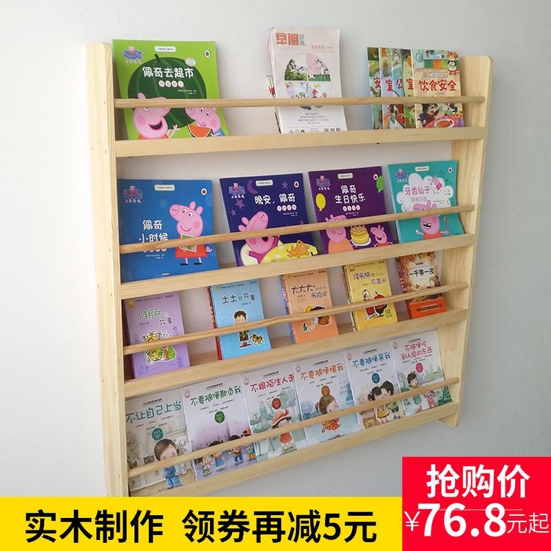 儿童绘本架实木简易小书架墙上壁挂