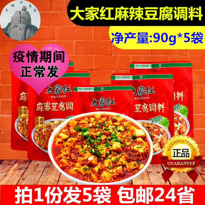 大家红麻辣豆腐调料90g*5袋麻辣味家用川菜调料陈麻婆豆腐 四川产