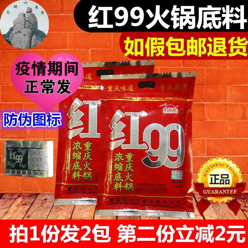 重庆特产正宗红99火锅底料400g*2袋浓缩火锅底料麻辣烫炒菜干锅料