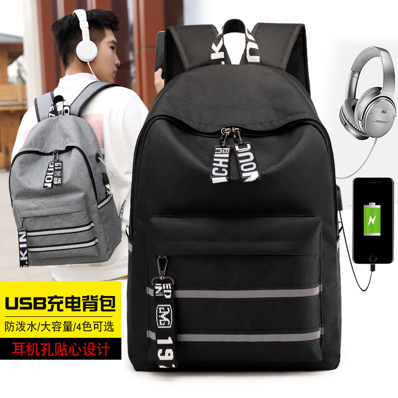 新款 闪光条双肩包简约休闲男包USB接口充电背包    1817#