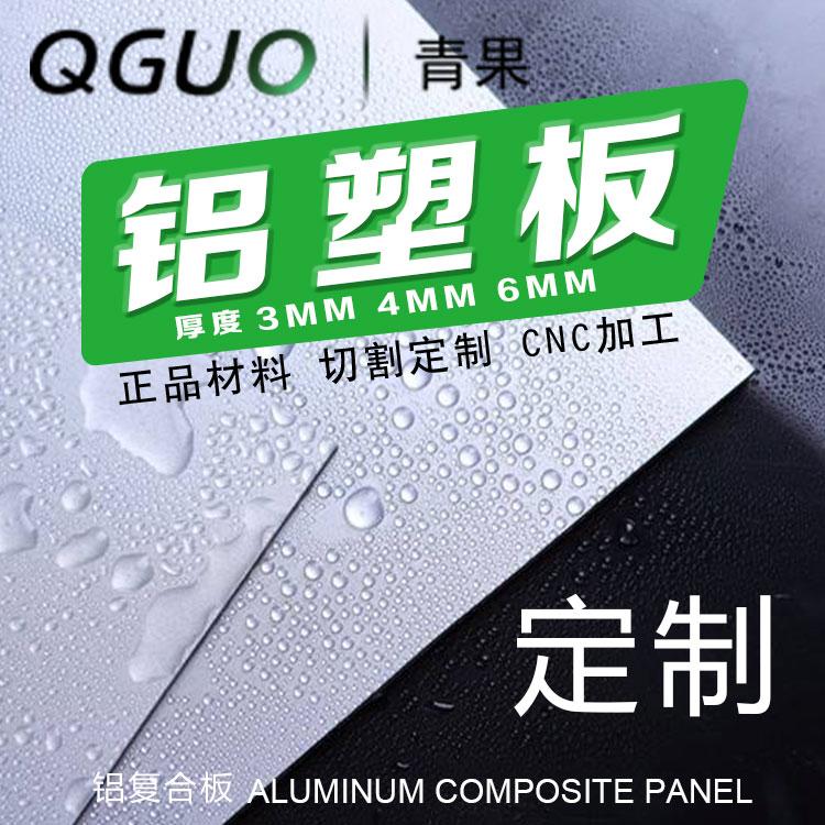 铝塑板板材加工雕刻门头招牌广告外墙室内吊顶高光铝复合板2346mm