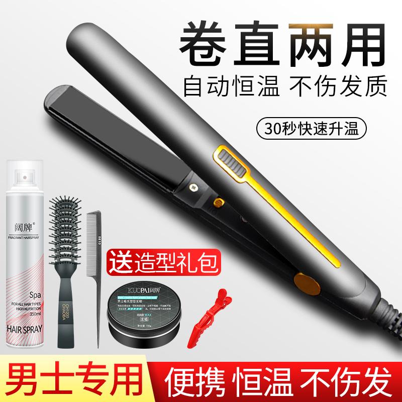 男士专用直发夹板卷发器家用刘海蓬松烫发棒神器拉直卷两用不伤发