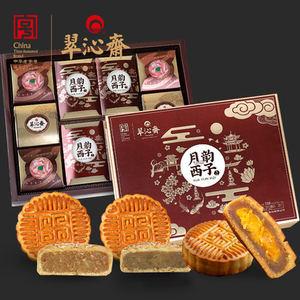 翠沁斋月饼月韵西子礼盒710g广式蛋黄莲蓉多口味中秋清真月饼送礼