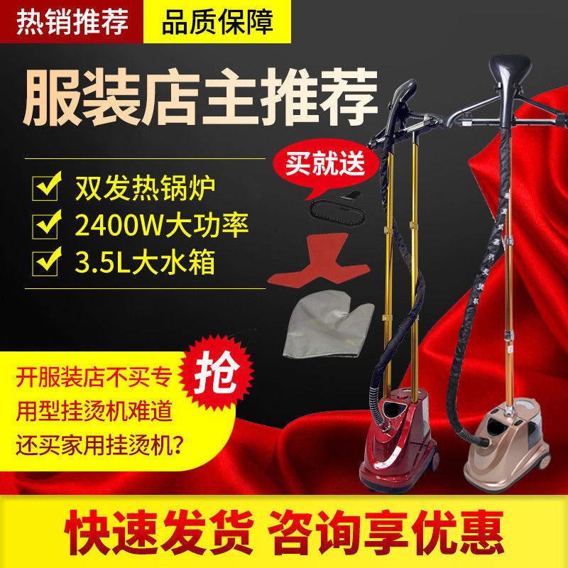 Double pot Jieting steam hanging ironing machine high power ironing clothing store commercial vertical household all copper interface electric iron