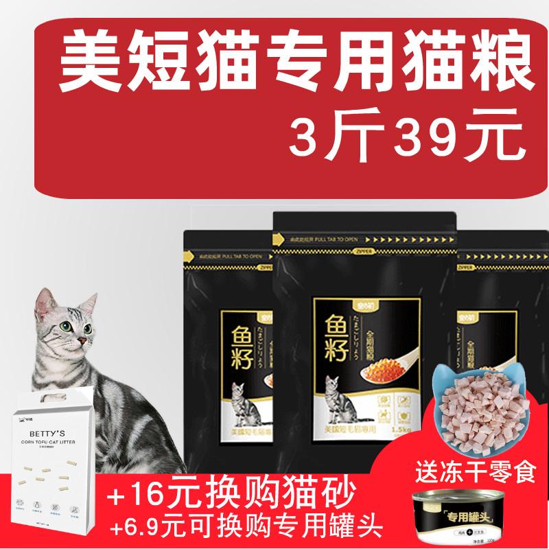 美国美短毛猫专用猫粮宠之初鱼籽成幼3斤天然渐层虎斑去毛球包邮优惠券