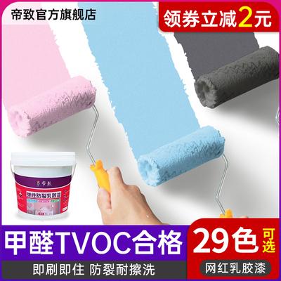 乳胶漆油漆室内家用彩色墙面粉刷墙漆无味白色内墙漆自刷环保涂料