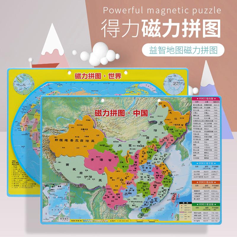 11月05日最新优惠得力磁力世界拼图儿童早教益智玩具幼儿园2-6岁中国地图磁性拼图