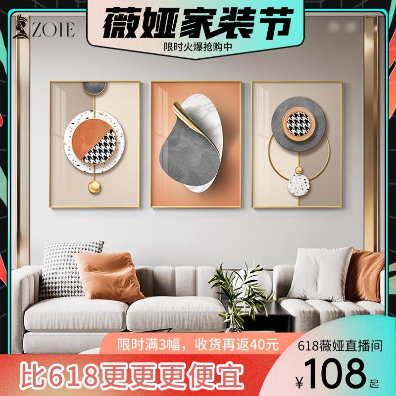 【薇娅推荐满3件再返40】客厅沙发背景墙装饰画壁画餐厅卧室挂画