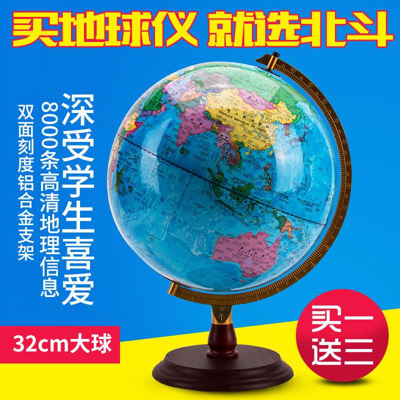 Земля инструмент hd компас земля инструмент студент земля инструмент hd 32cm офис комната земля инструмент украшение декоративный