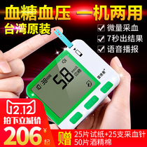 blood pressure and blood glucose all-in-one machine electronic blood glucose meter household measurement of blood glucose instrument automatic high precision Medical