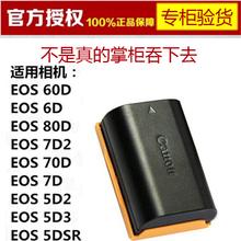 5d4 7D2 6D260D70D 80D牛牛 佳能LP 单反电池5D2 E6原装 5D3