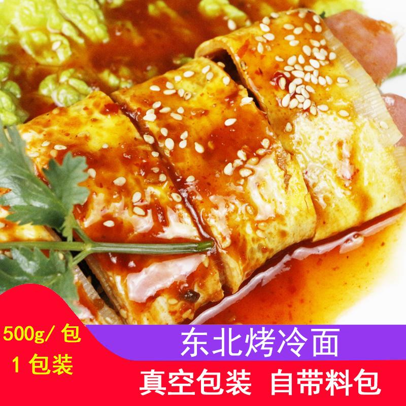 限4000张券东北特色小吃特产烤片面饼真空冷面