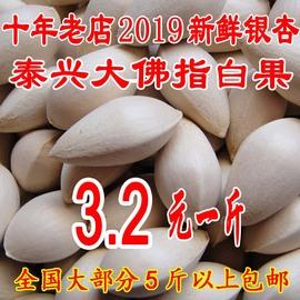 2019新鲜泰兴特产大佛指生白果银杏果(保质量●送食谱 )5斤包邮图片