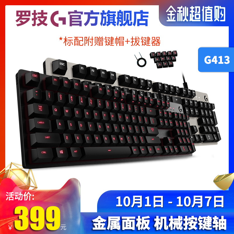 官方旗舰店 罗技G413 游戏电竞机械键盘背光吃鸡104键盘 g413 LOL满699.00元可用300元优惠券