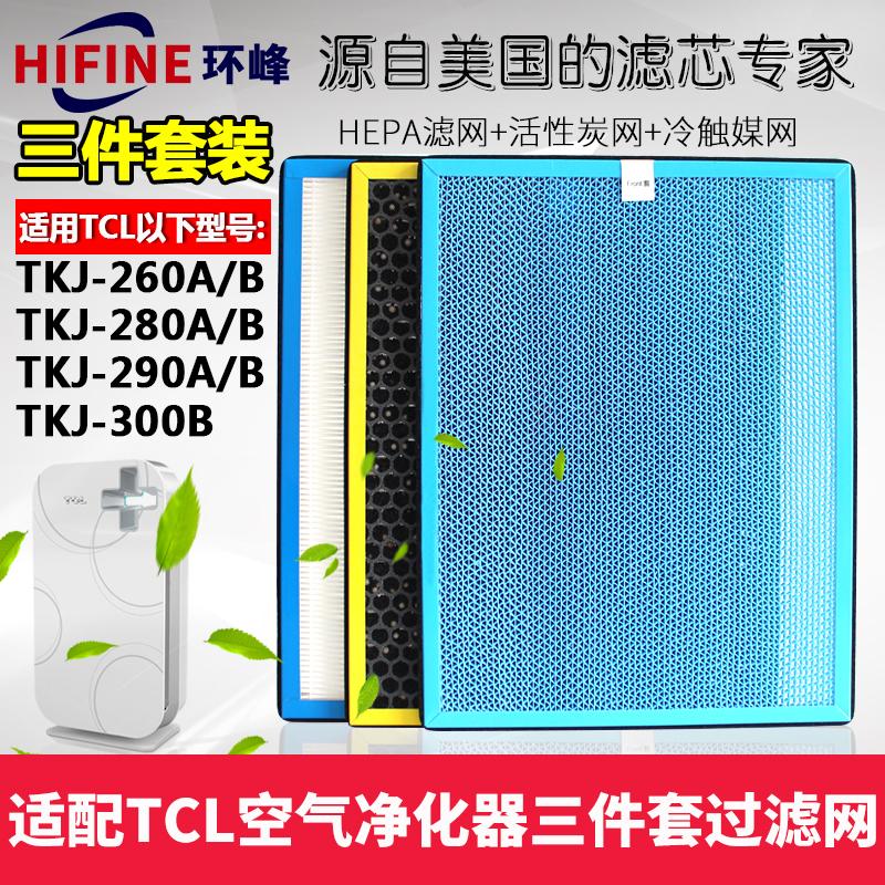 [苏州环峰环保科技有限公司净化,加湿抽湿机配件]TCL空气净化器TKJ-F260A/月销量1件仅售80元