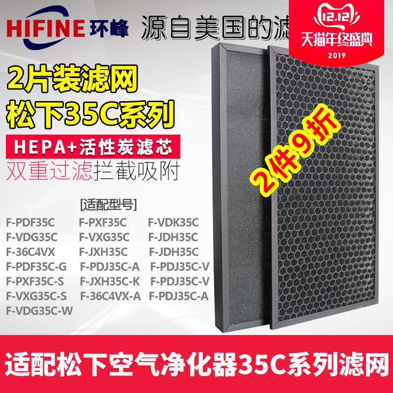 [苏州环峰环保科技有限公司净化,加湿抽湿机配件]适配松下空气净化器F-ZXFP35C月销量44件仅售69元