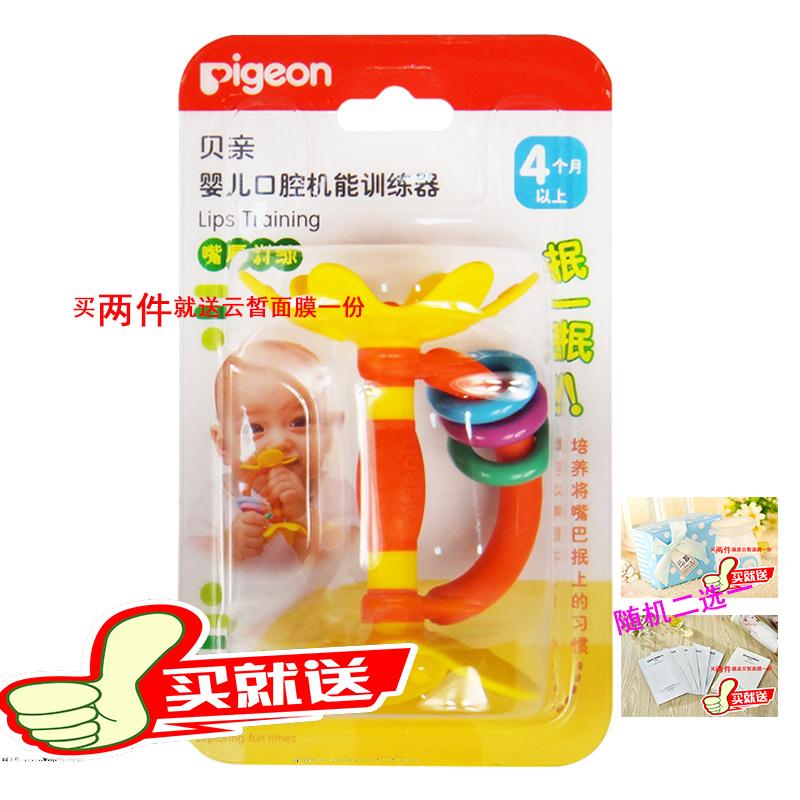 【正品包邮】贝亲婴儿口腔嘴唇训练牙胶磨牙器 NA11宝宝牙胶咬胶