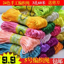 5号线DIY编绳编织线手工材料 中国结红绳线挂件红绳子手链端午节