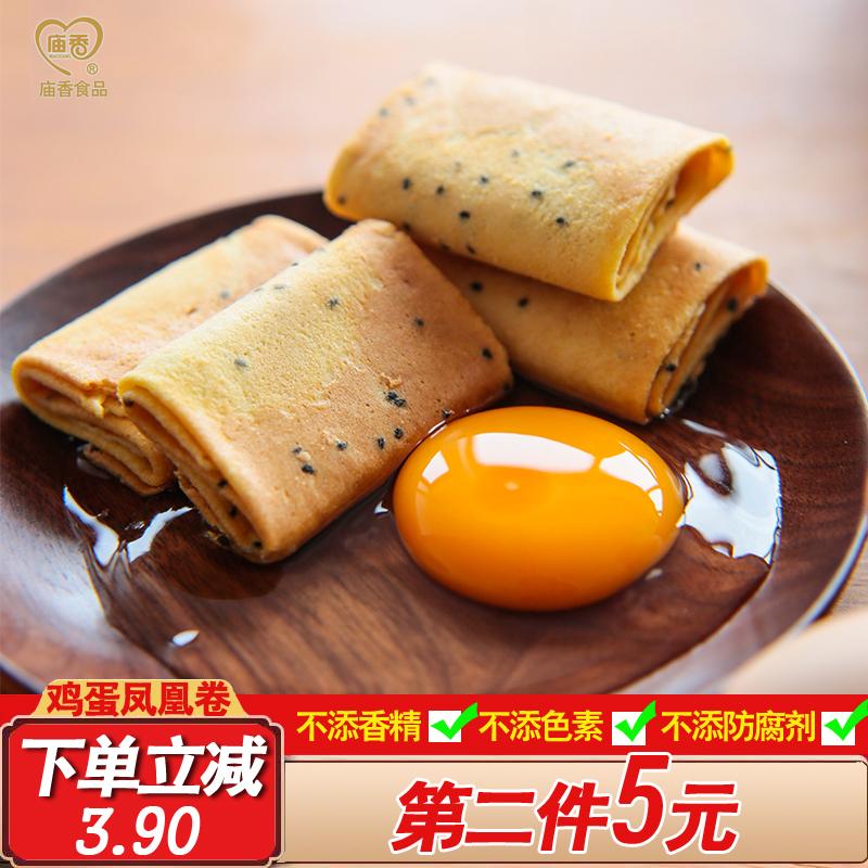 凤凰鸡蛋卷饼干零食 老式手工小包装食品充饥早餐大礼包整箱网红