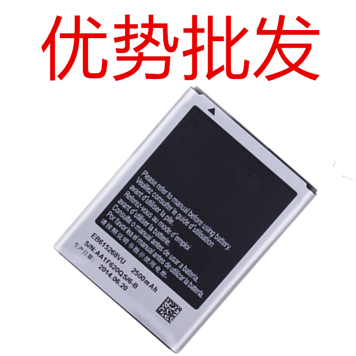适用于三星i9220电池 i9228 i889 n7000 Note1手机大容量电板