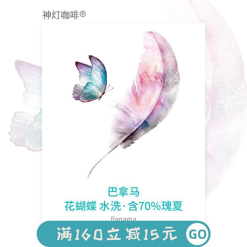 神灯咖啡豆巴拿马水洗花蝴蝶含70%瑰夏新鲜烘焙单品手冲精品227克