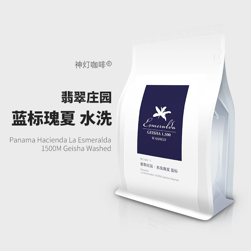 神灯咖啡豆巴拿马翡翠庄园蓝标水洗瑰夏单品咖啡下单烘焙227g
