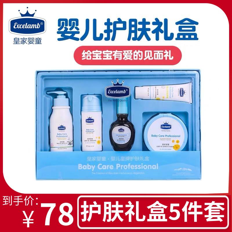 皇家嬰童嬰兒護膚禮盒新生兒禮品盒套裝洗護用品全套品質高端大氣