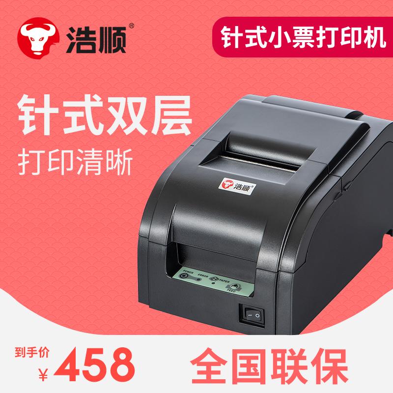 浩顺HS-76453针式打印机 小票打印机 针式 两联三联USB并口打印机