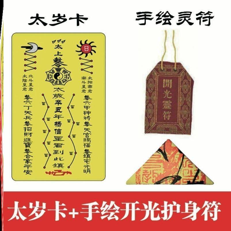 Китайские обереги Артикул 639433830333