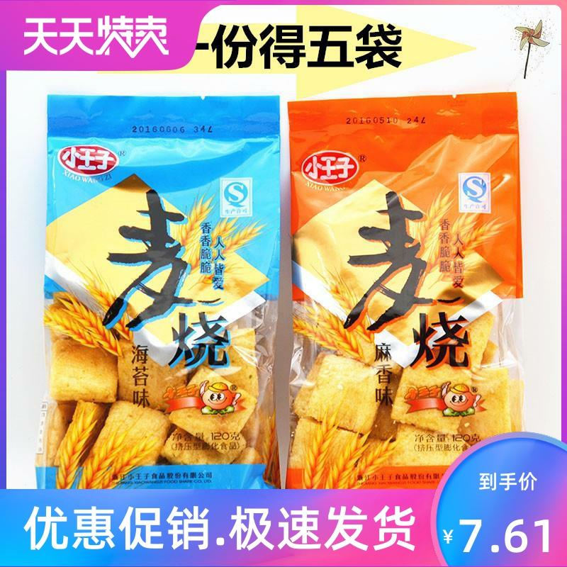 烧麦零食 膨 化八零九零后怀旧零食小王子麦烧适合摆地摊的小零食图片