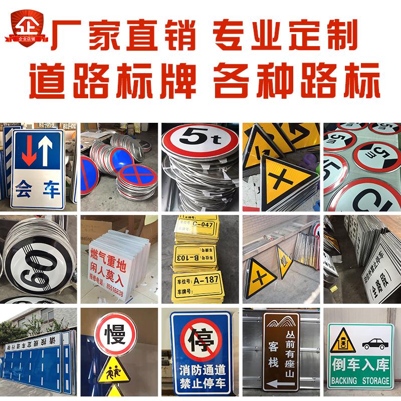 交通标志牌安全警示牌定制道路反光指示牌限高限速标识路名牌定做