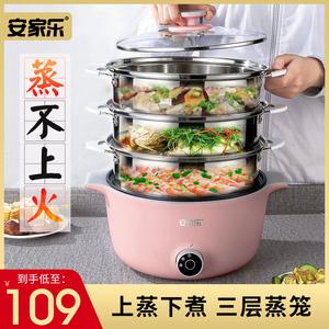 安家乐电蒸锅多功能家用三层蒸菜大容量电蒸笼不锈钢蒸笼小型蒸锅