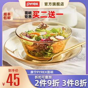康宁碗餐具泡面碗玻璃碗宿舍学生大号透明沙拉碗双耳碗饭碗pyrex