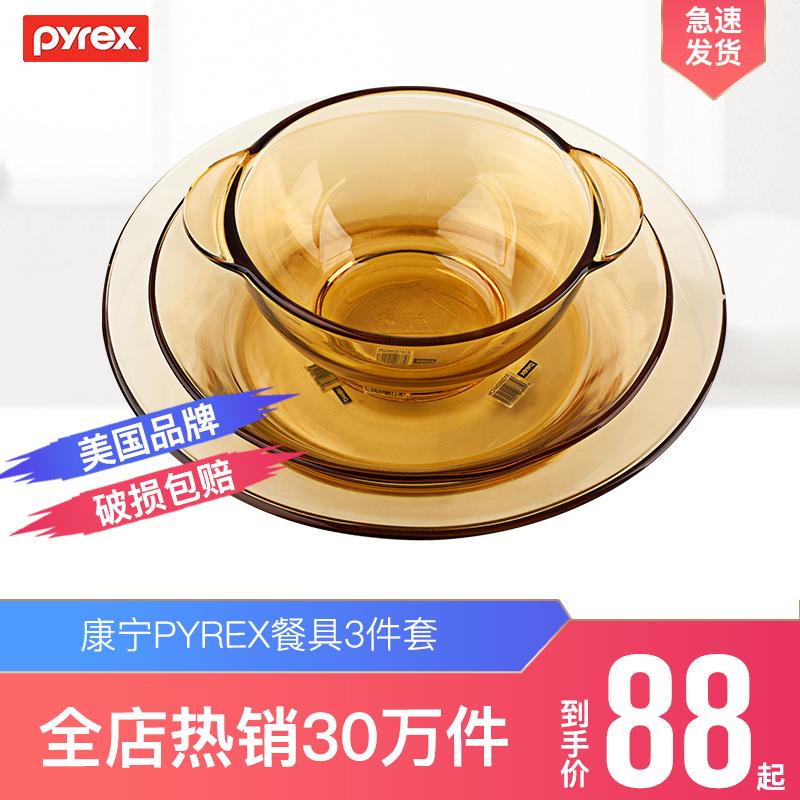 康宁pyrex餐具 家用耐热玻璃餐具组合 饭碗 深碟 浅碟