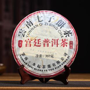 宫廷熟茶饼茶云南357g特级05限购饼