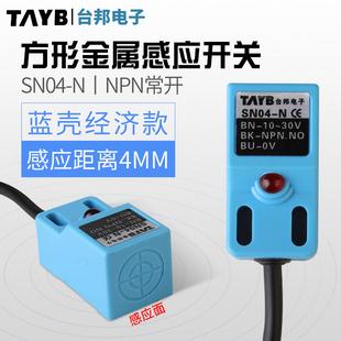 方形接近开关金属感应开关限位传感器SN04-N直流三线NPN常开24V